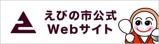 えびの市公式ホームページ