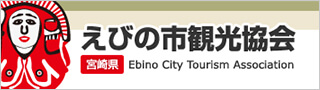 えびの市観光協会