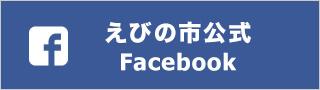 えびの市 facebookページ